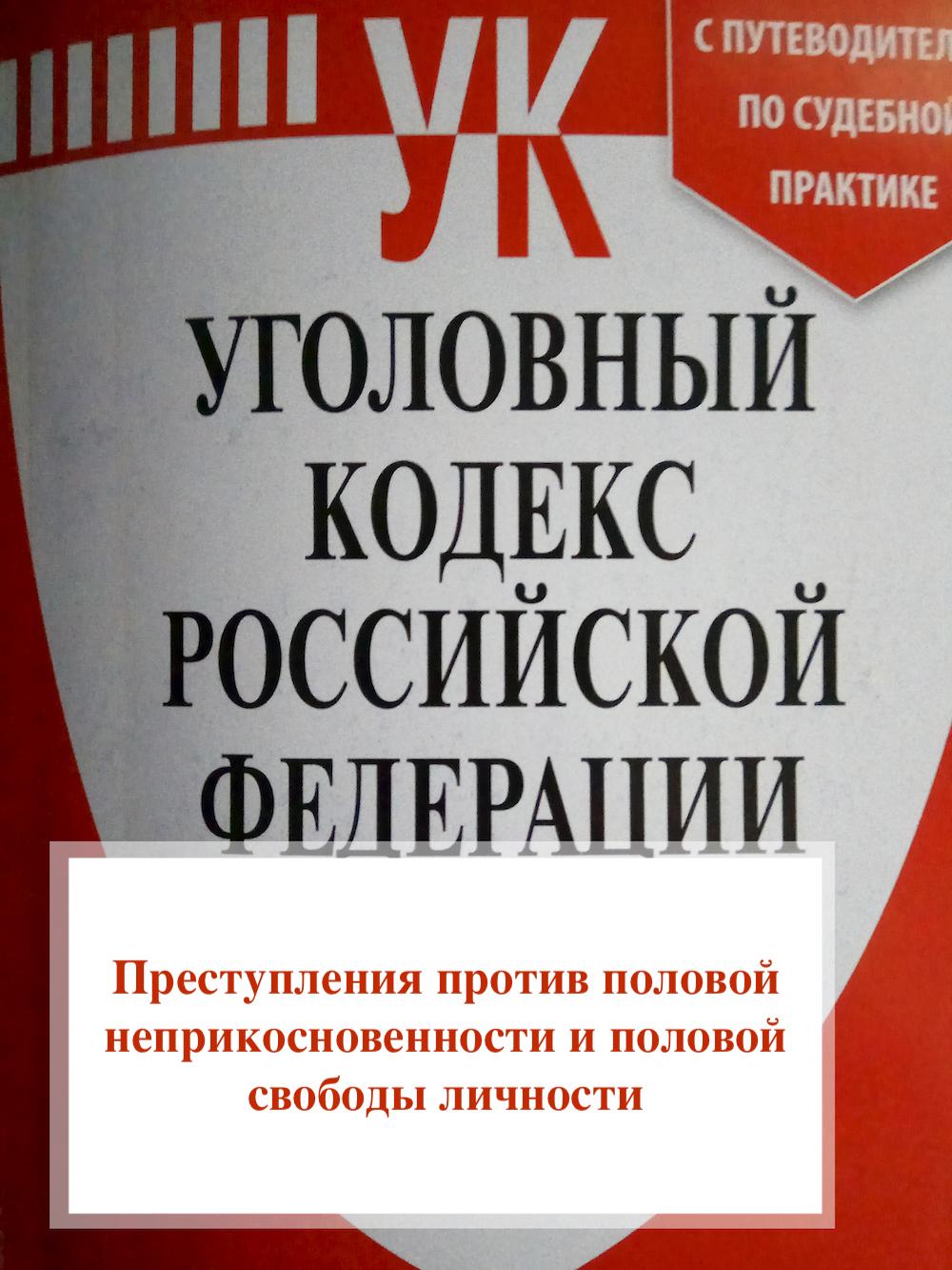 Адвокат по половой неприкосновенности Красногорск