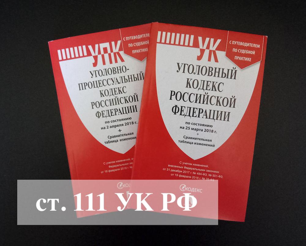 Адвокат по ст. 111 УК РФ Причинение тяжкого вреда здоровью