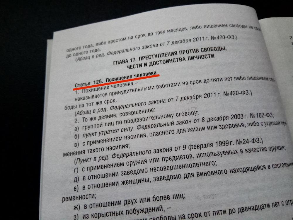 Адвокат по ст. 126 УК РФ Похищение человека