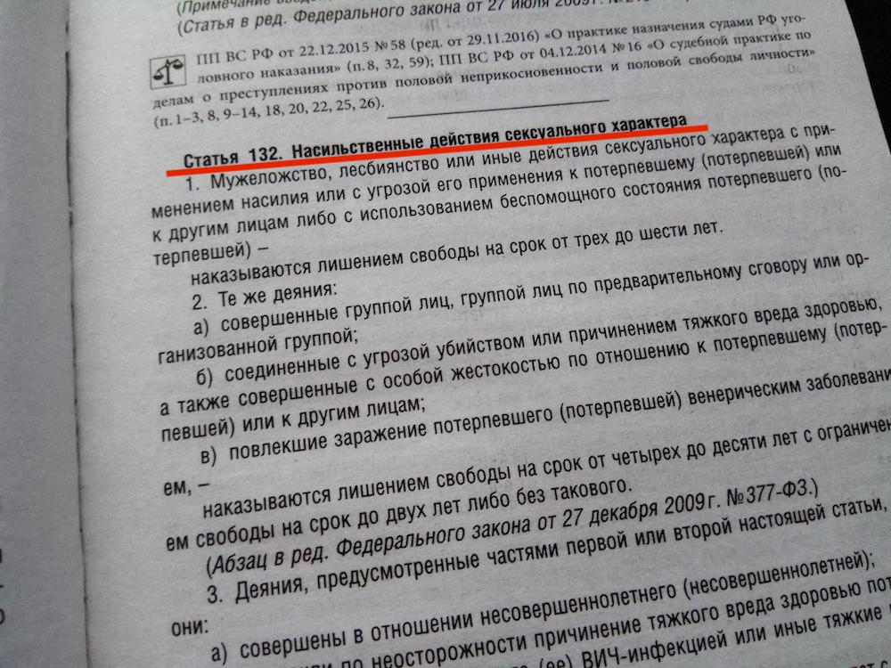 уголовный кодекс статья 132