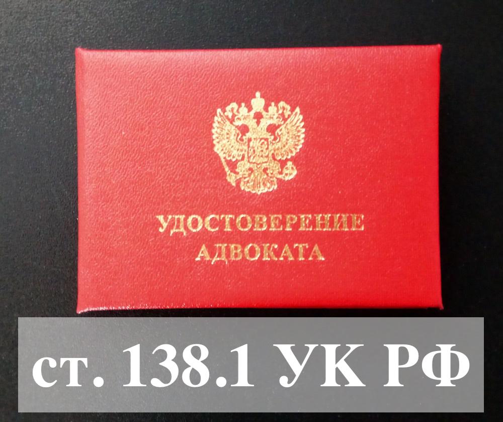 Адвокат по ст. 138.1 УК РФ Незаконный оборот специальных технических средств, предназначенных для негласного получения информации