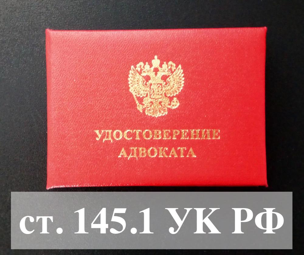 Адвокат по ст. 145.1 УК РФ Невыплата заработной платы
