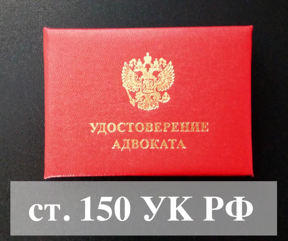 Адвокат по ст. 150 УК РФ Вовлечение несовершеннолетнего в совершение преступления