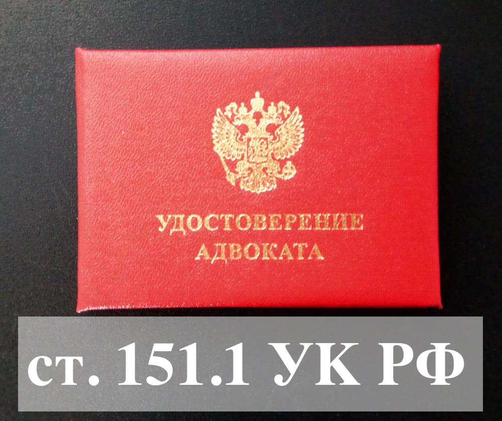 Адвокат по ст. 151.1 УК РФ Продажа алкоголя несовершеннолетним