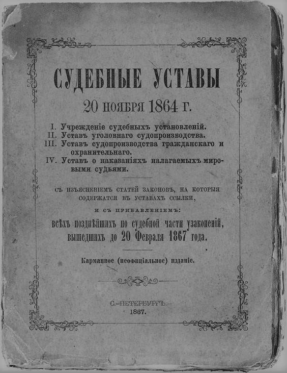 Судебные уставы 1864 г.
