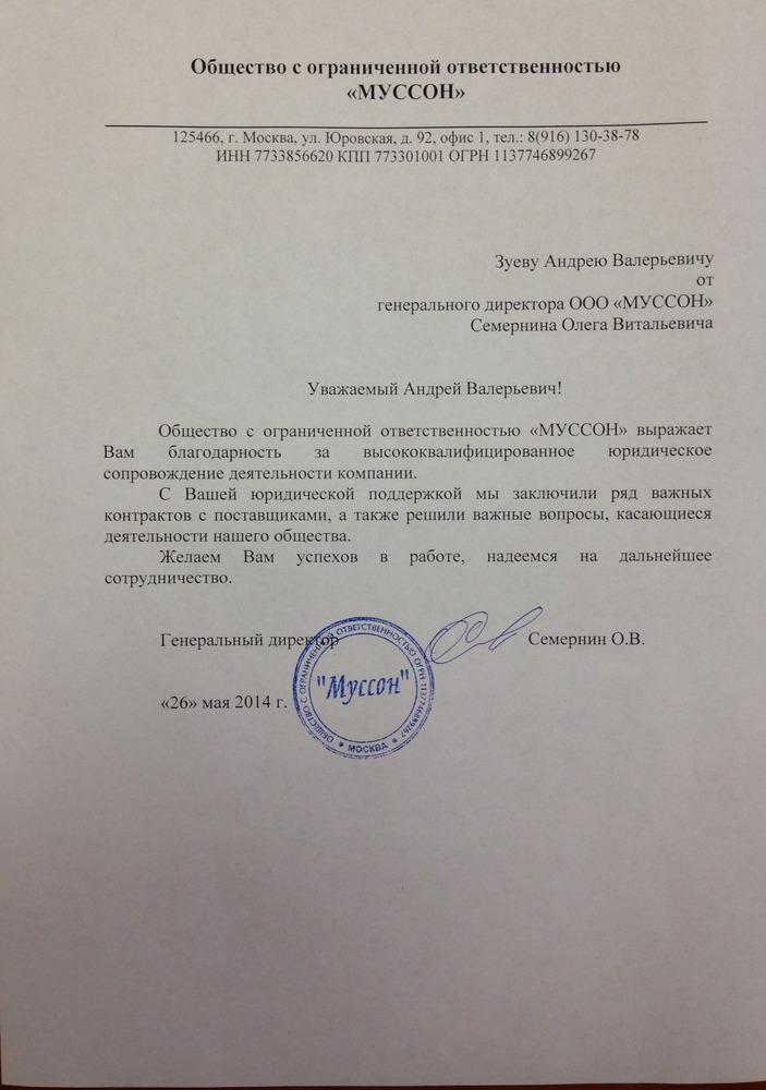 Благодарственное письмо от ООО МУССОН
