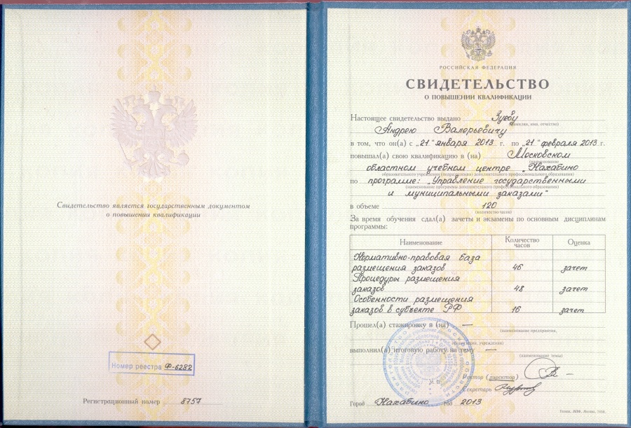 Свидетельство о повышении квалификации Зуева А.В.