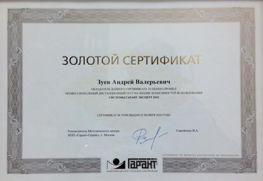 Сертификат Зуева А.В. от СПС ГАРАНТ