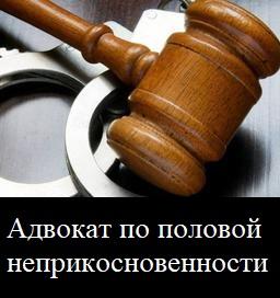 Адвокат по половым преступлениям в Красногорске
