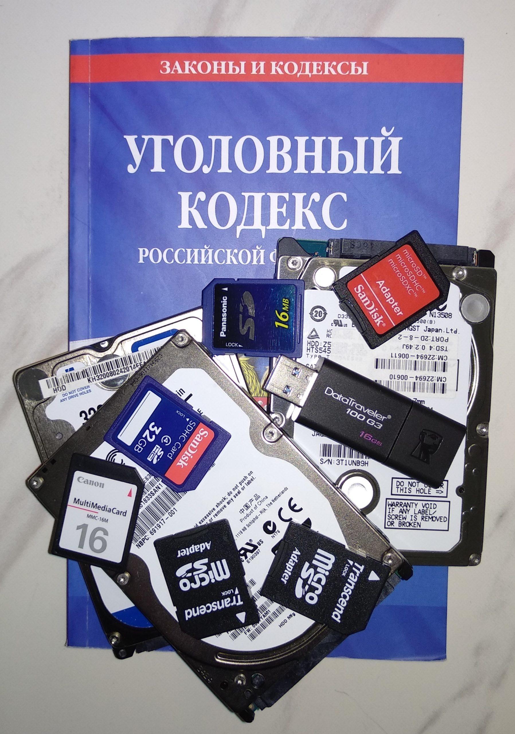 Защита по делам о преступлениях в сфере компьютерной информации