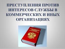 Защита по преступлениям против интересов службы в коммерческих и иных организациях