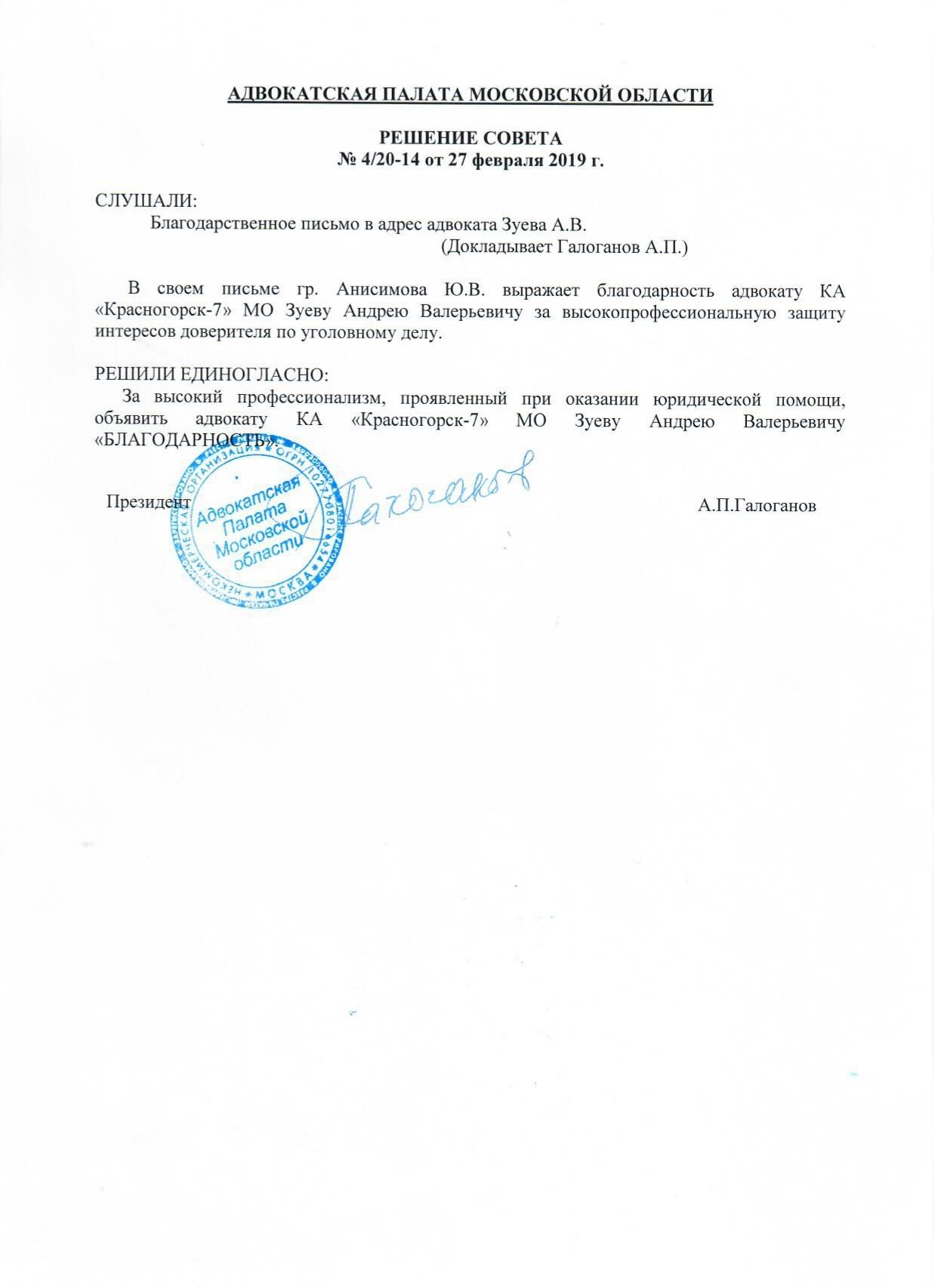 Благодарность от АПМО в адрес адвоката Зуева А.В.