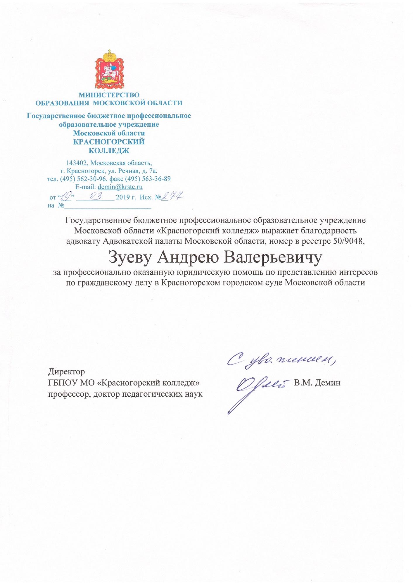 Благодарственное письмо в адрес адвоката Зуева А.В. от директора Красногорского колледжа