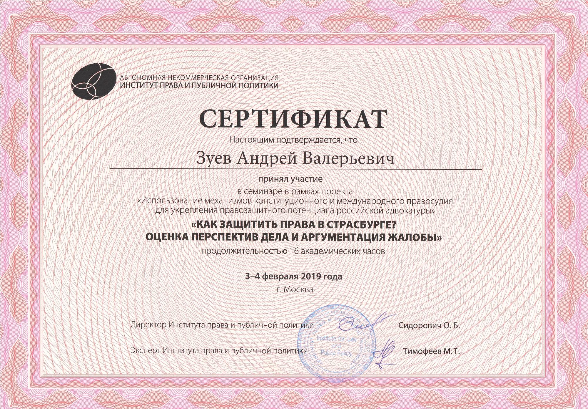 Сертификат о повышении квалификации на семинаре по ЕСПЧ