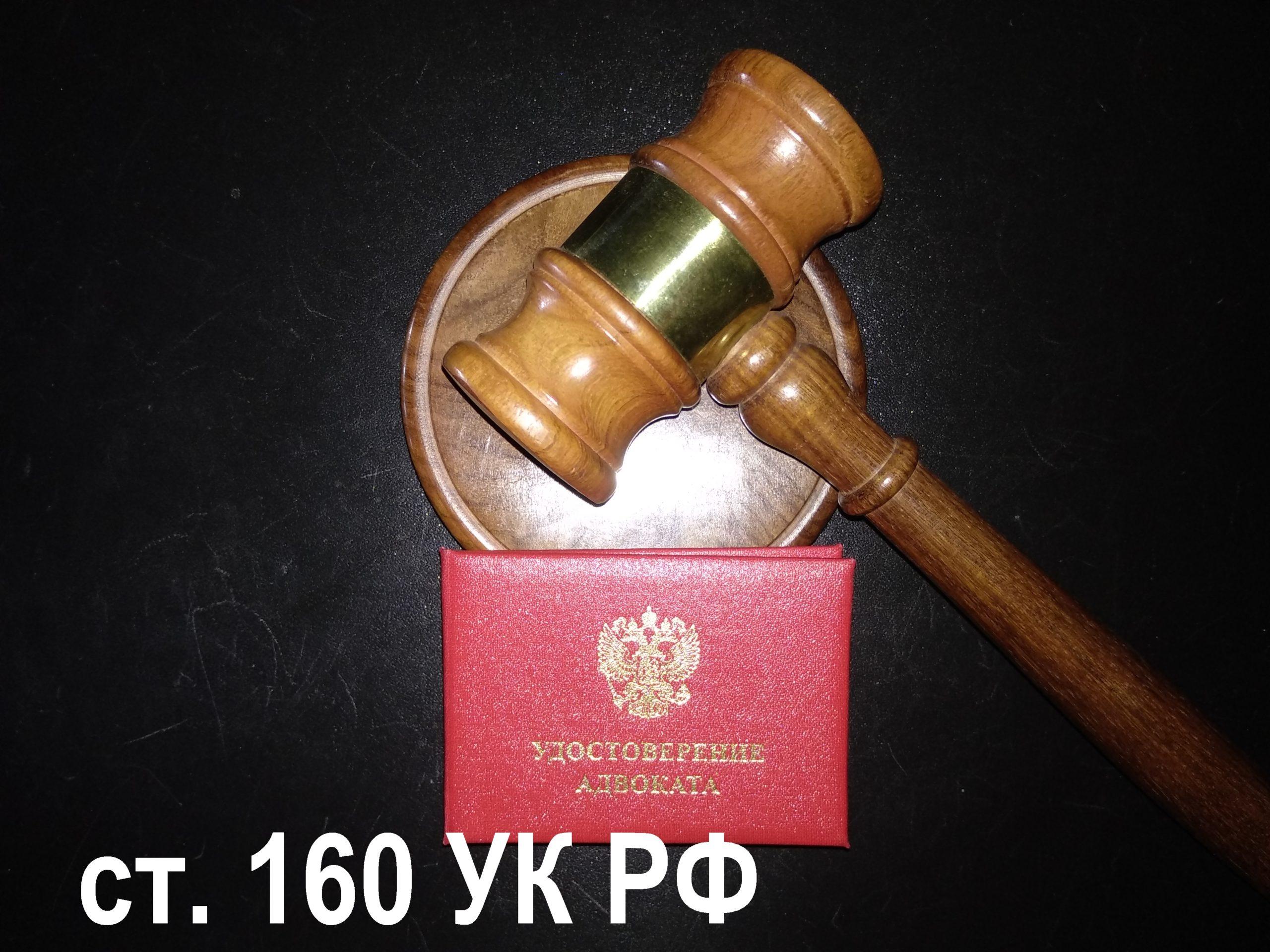 Защита по ст. 160 УК РФ Присвоение или растрата