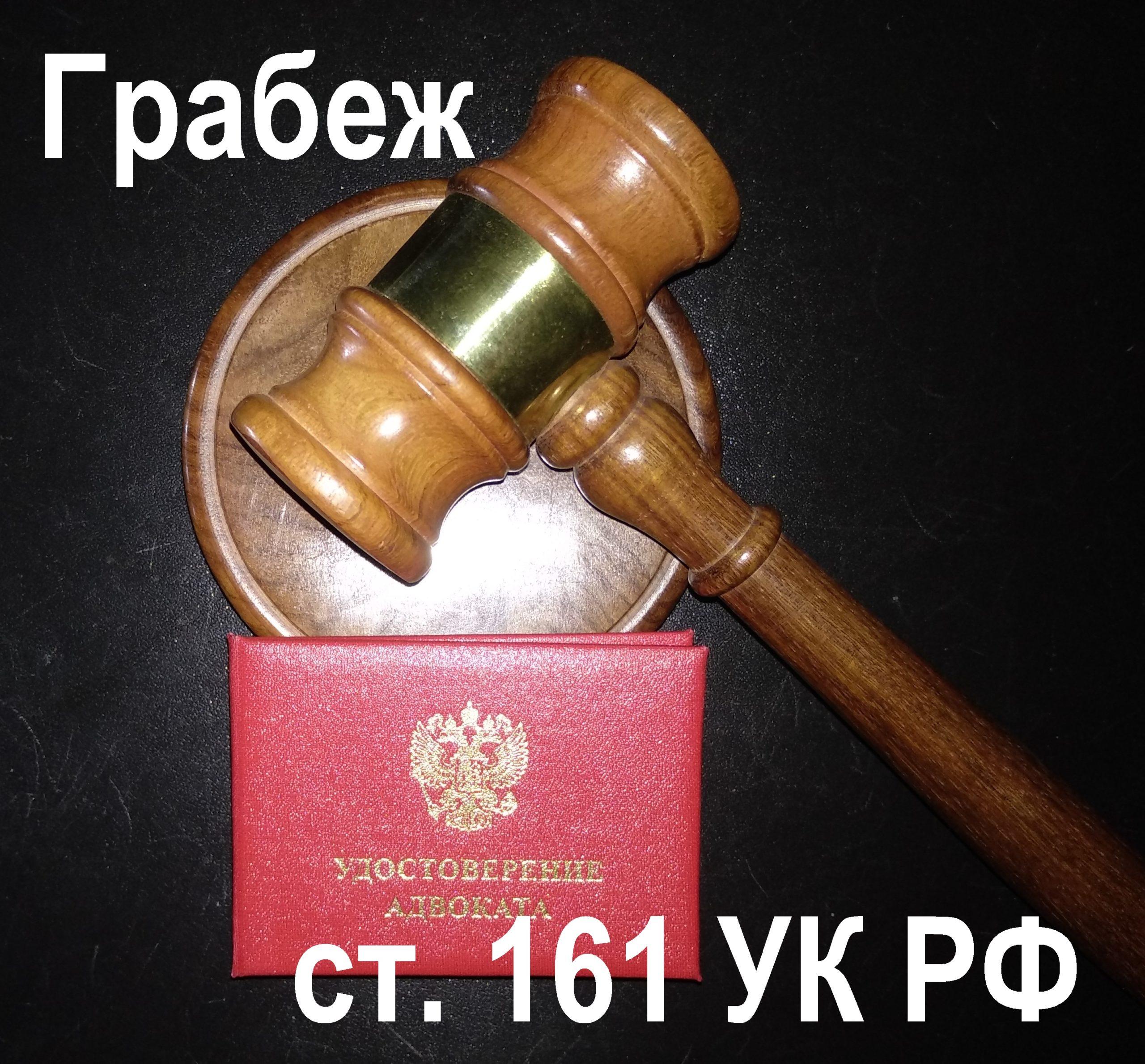 Адвокат по ст. 161 УК РФ Грабеж