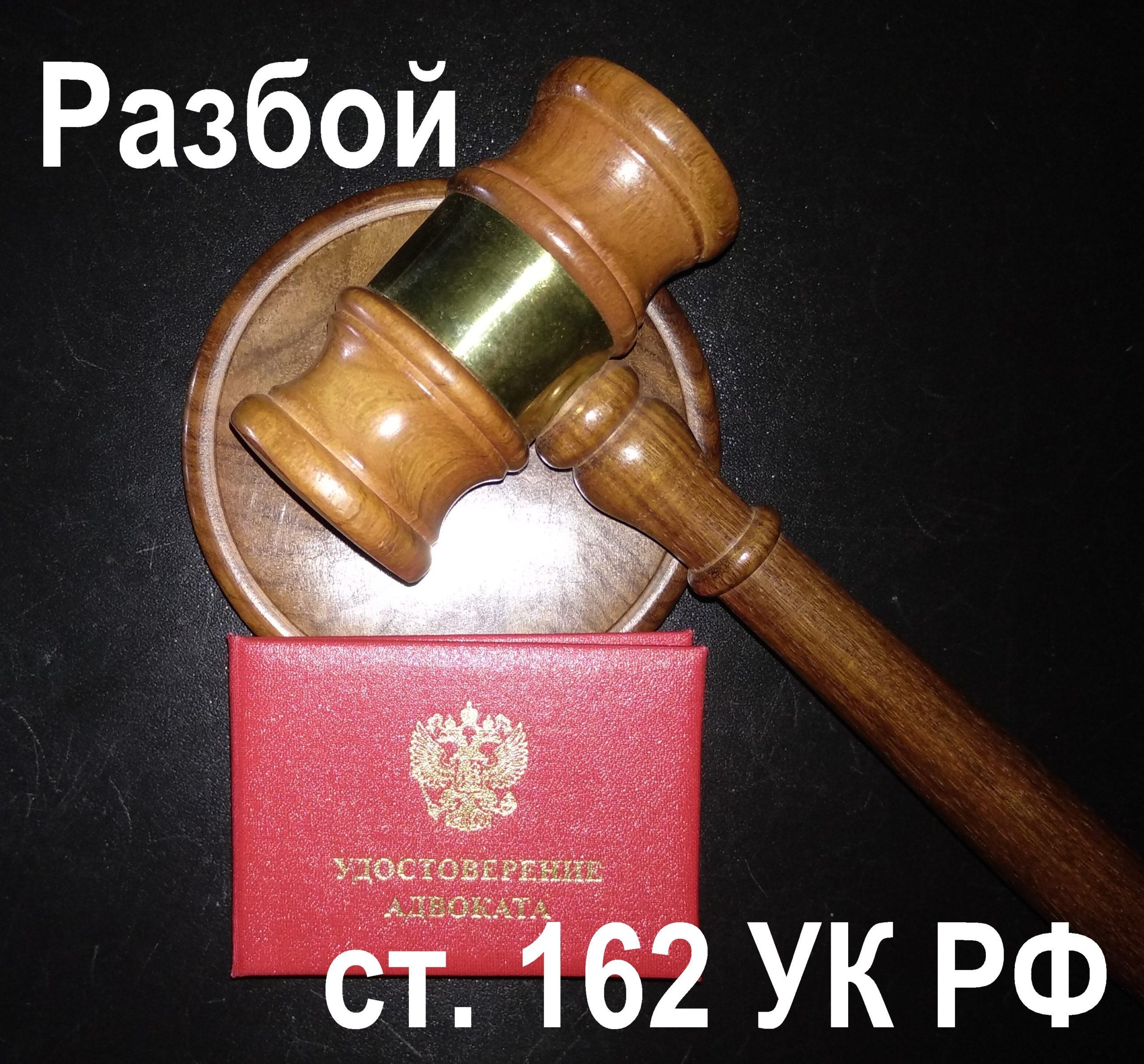 Адвокат по ст. 162 УК РФ Разбой