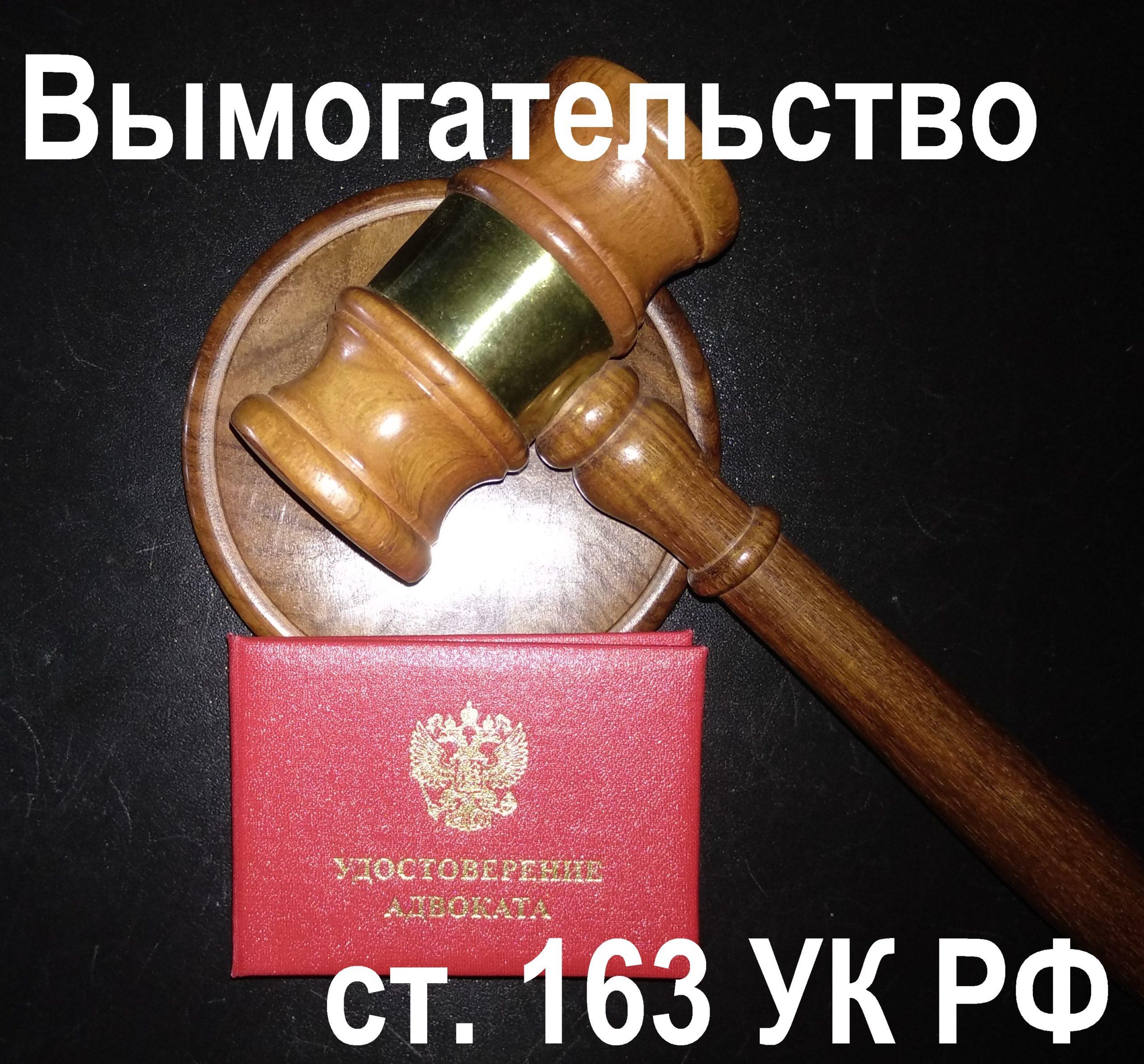 Адвокат по ст. 163 УК РФ Вымогательство