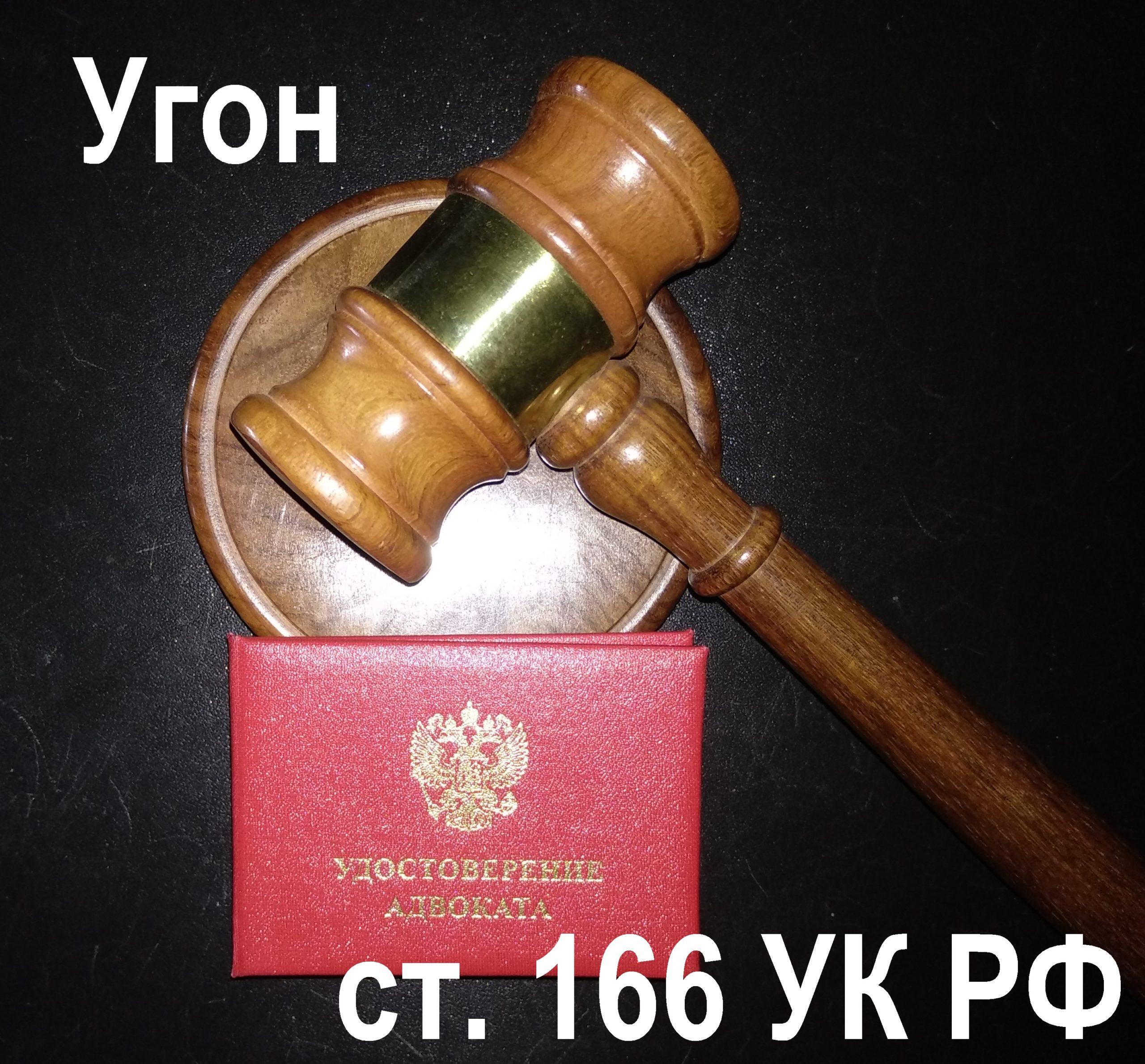Адвокат по ст. 166 УК РФ Угон