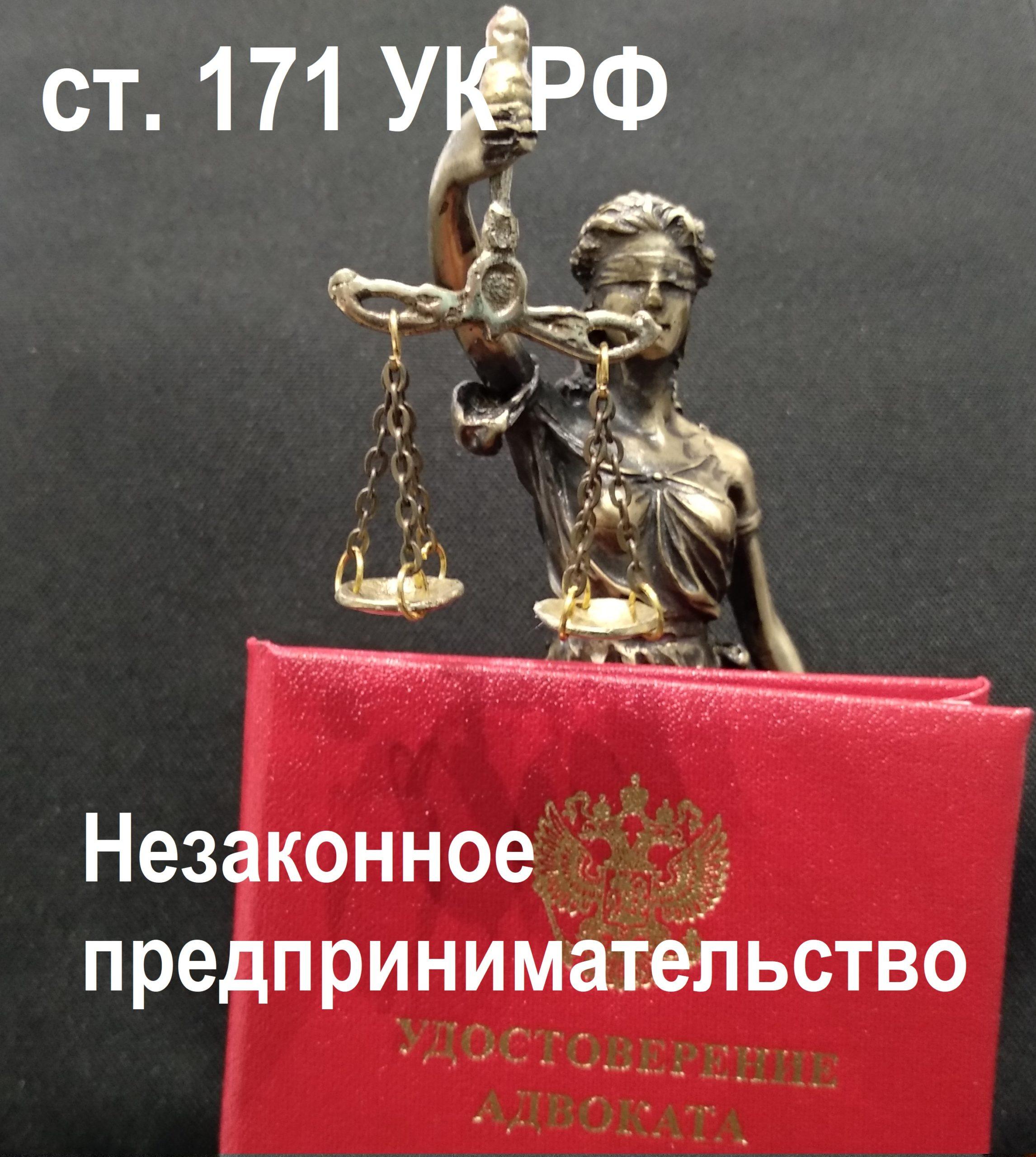 Адвокат по ст. 171 УК РФ Незаконное предпринимательство