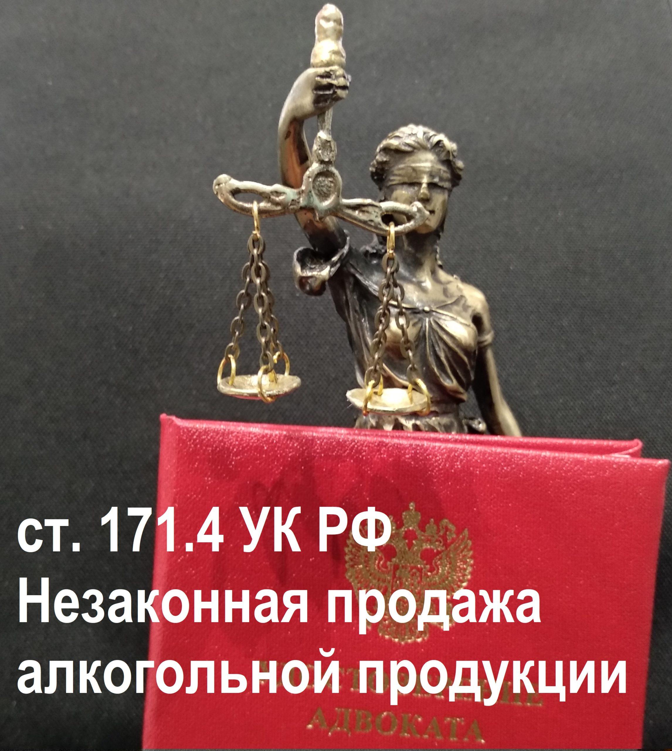 Адвокат по ст. 171.4 УК РФ Незаконная продажа алкогольной продукции