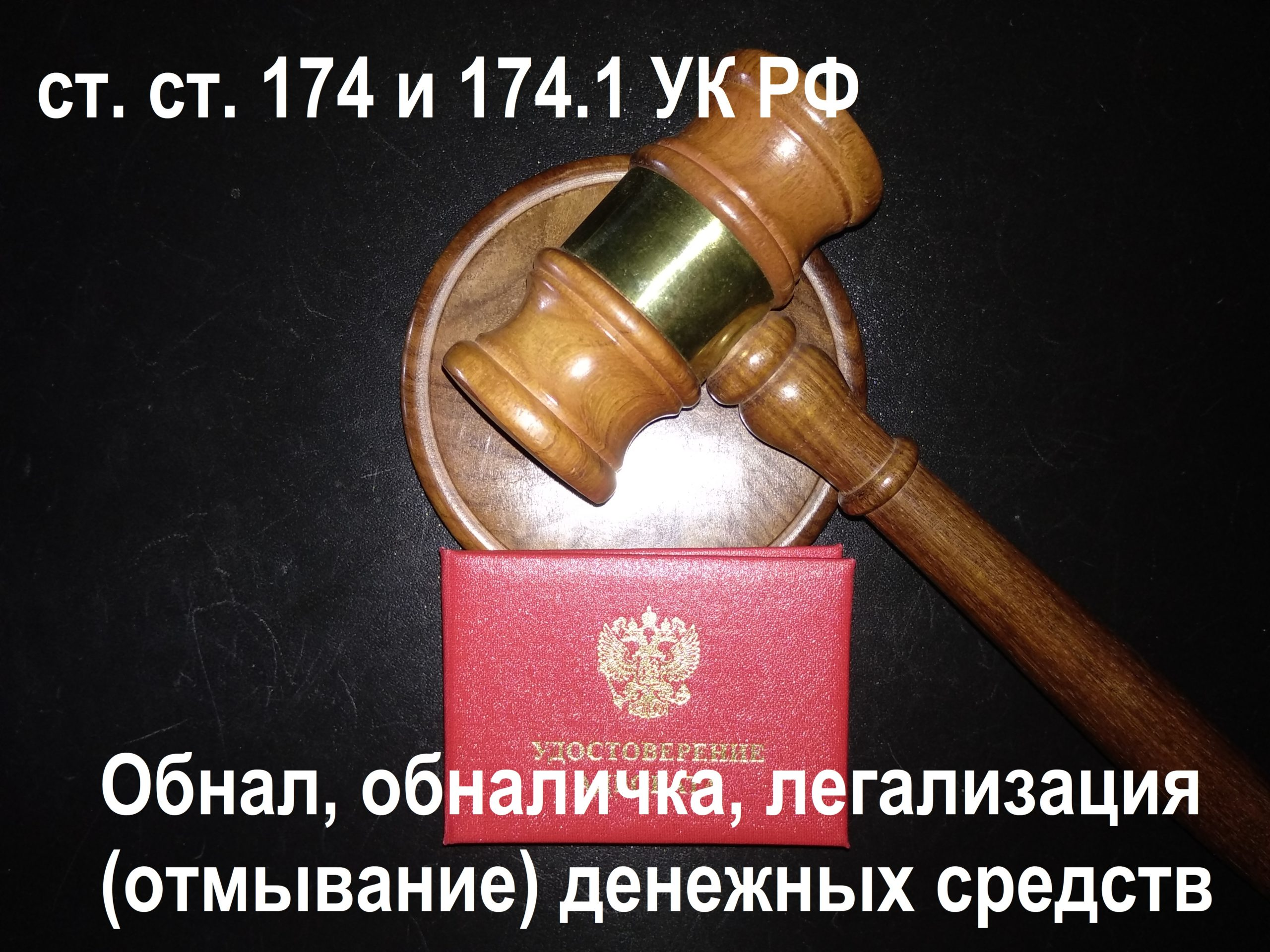 Адвокат по ст. 174 и 174 .1 УК РФ Обнал, обналичка, легализация (отмывание) денежных средств