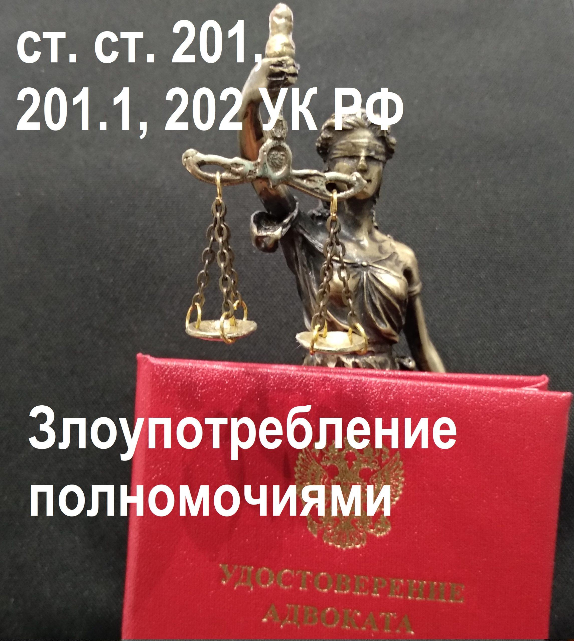 Защита по ст. ст. 201 УК РФ, 201.1 УК РФ и 202 УК РФ Злоупотребление полномочиями