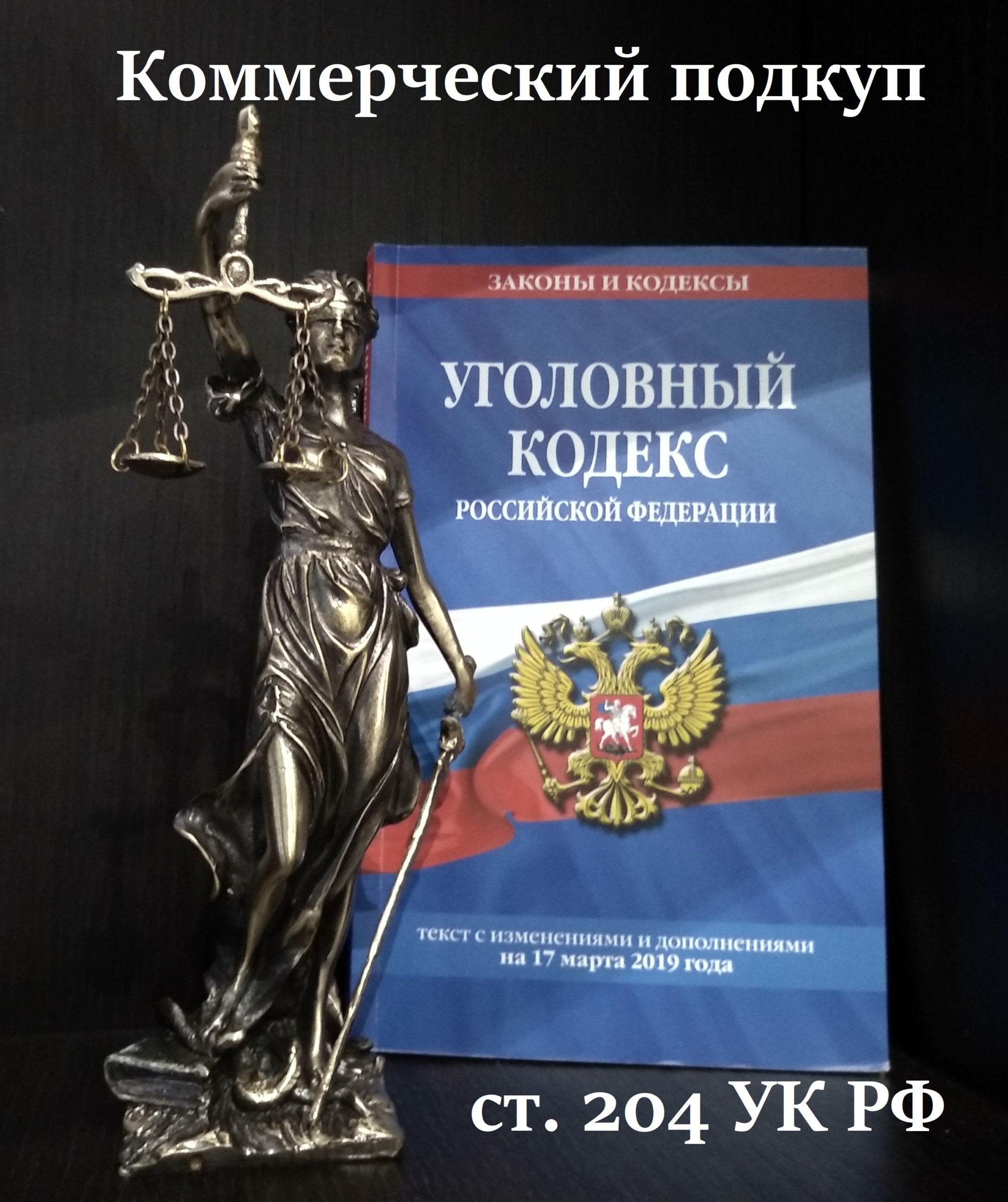 Адвокат по ст. 204 УК РФ Коммерческий подкуп
