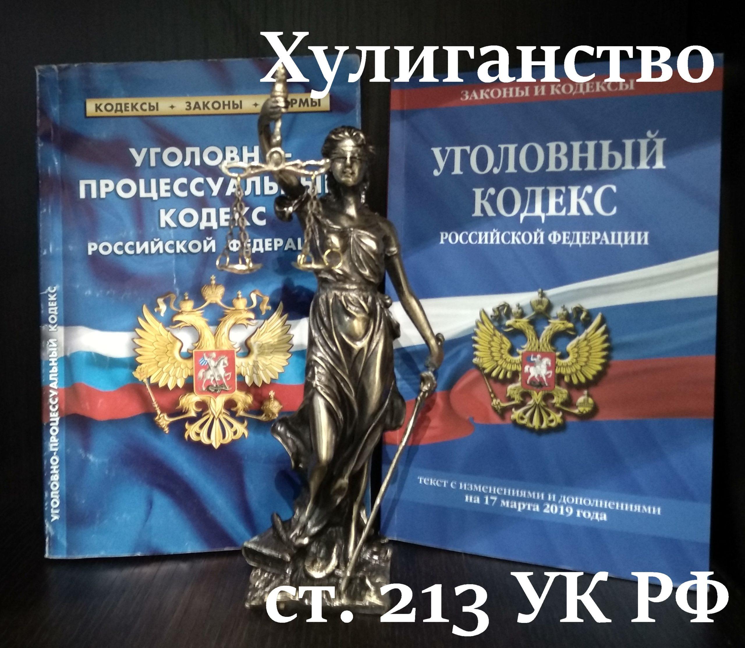 Адвокат по ст. 213 УК РФ Хулиганство