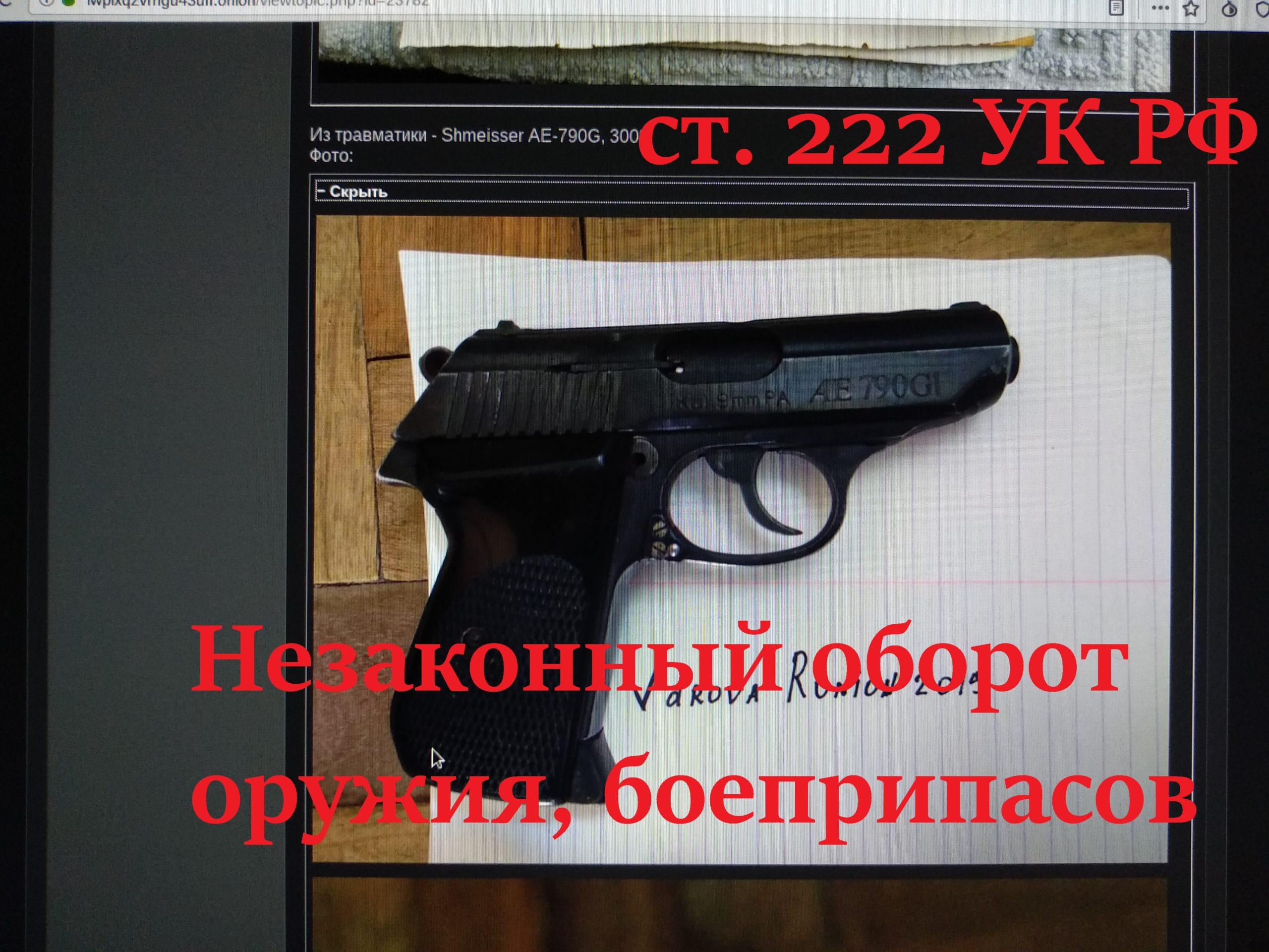 Адвокат по ст. 222 УК РФ Незаконный оборот оружия, боеприпасов