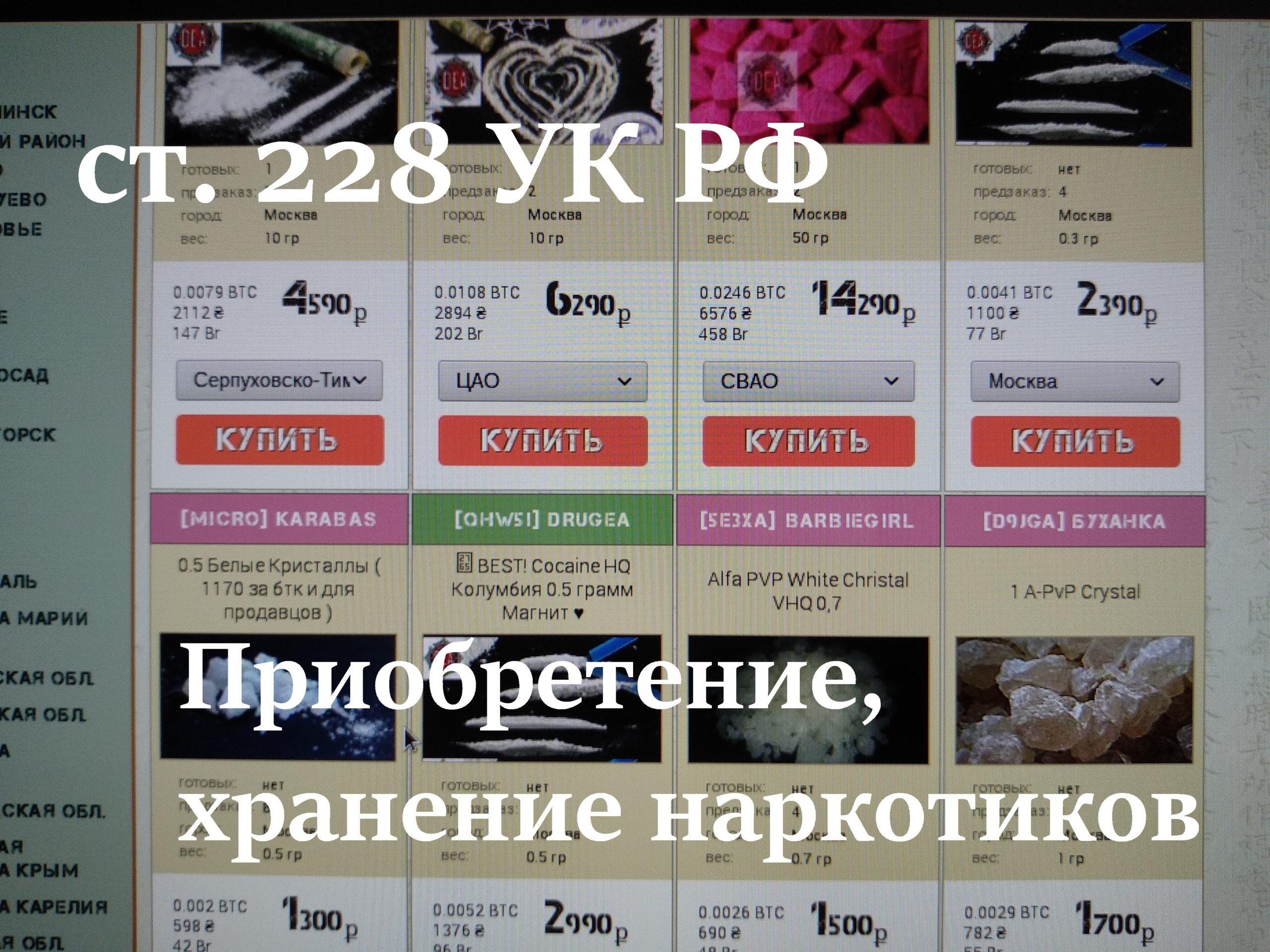 Адвокат по ст. 228 УК РФ Хранение, приобретение наркотиков