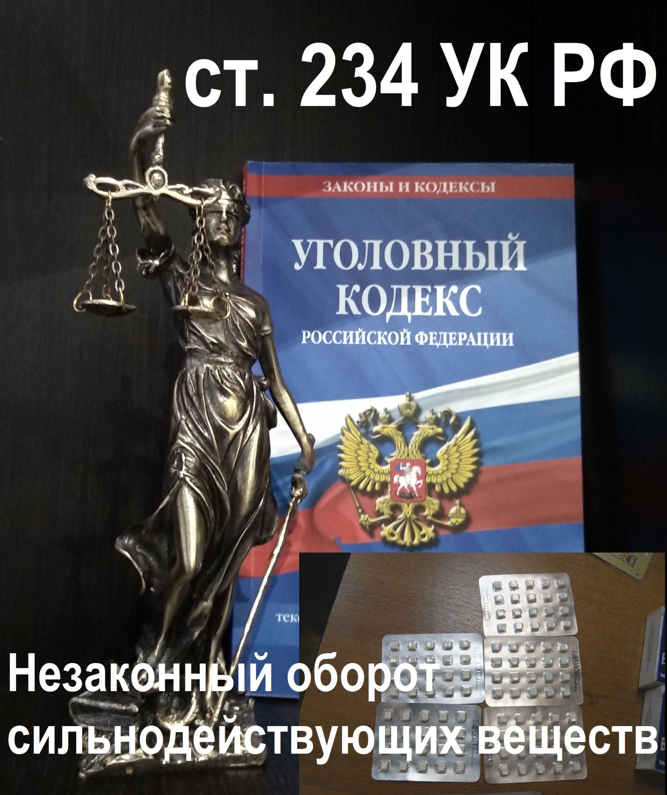 Адвокат по ст. 234 УК РФ Незаконный оборот сильнодействующих веществ