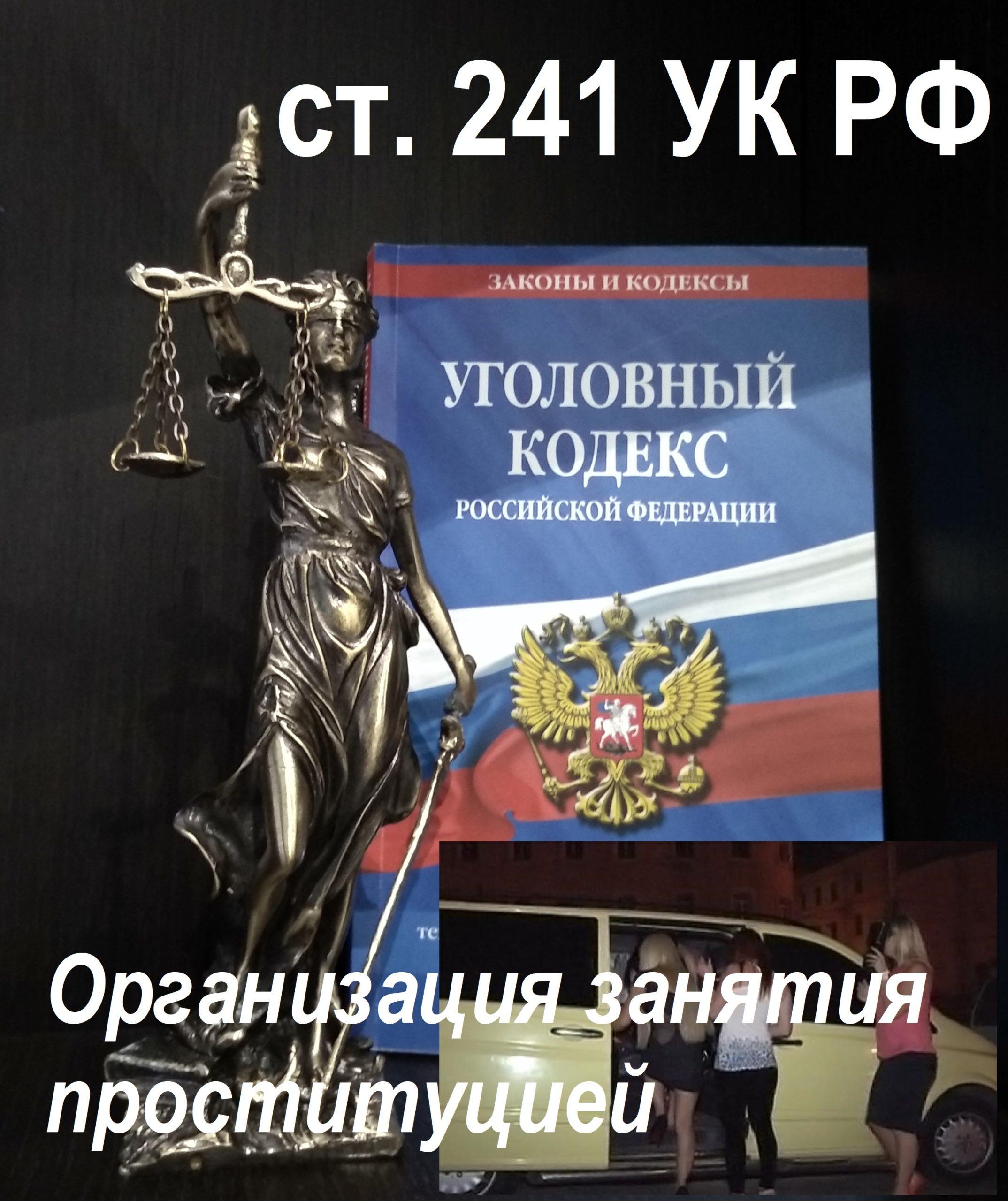 Защита по ст. 241 УК РФ Организация занятия проституцией