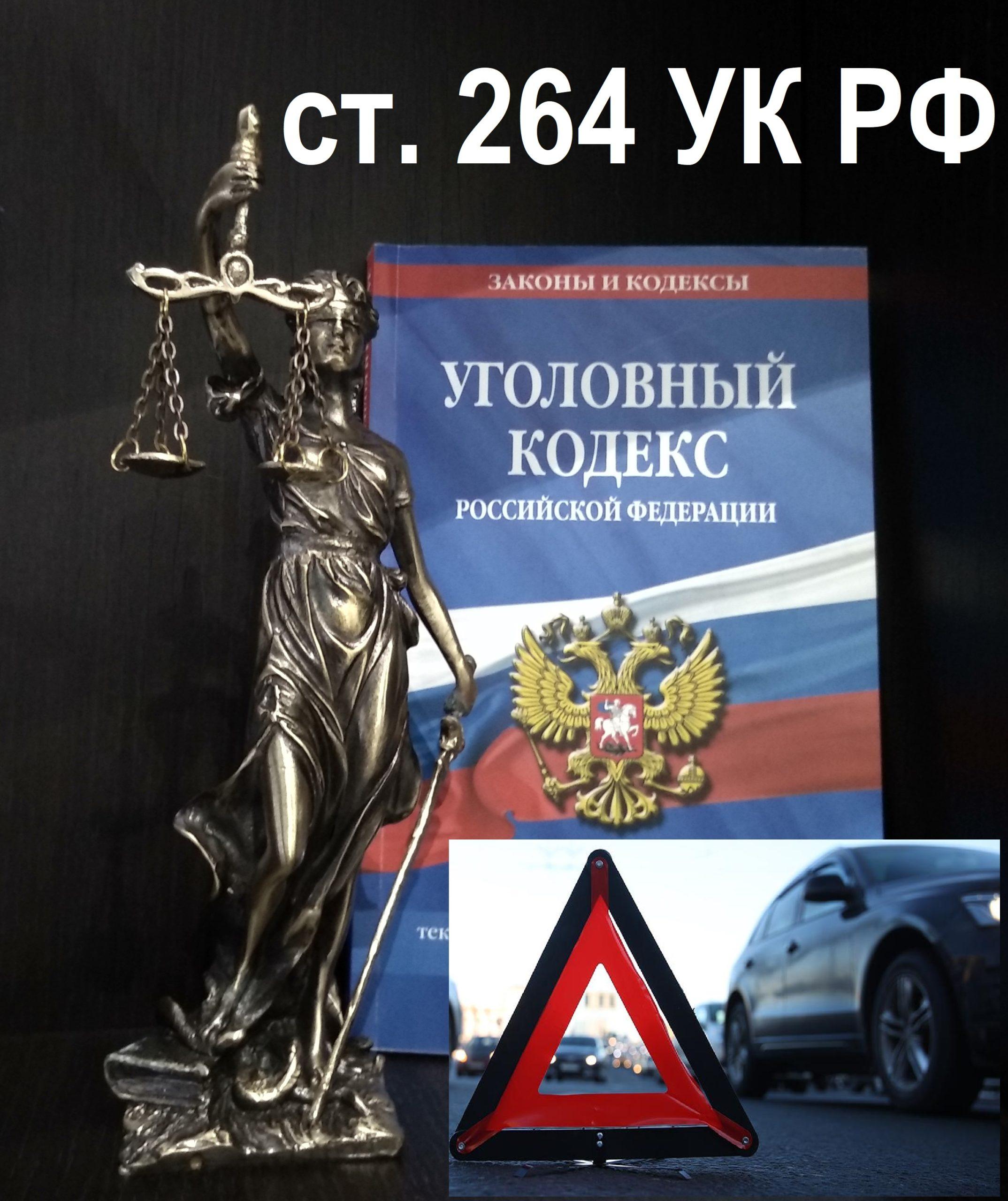 Адвокат по ст. 264 УК РФ Нарушение правил дорожного движения и эксплуатации транспортных средств