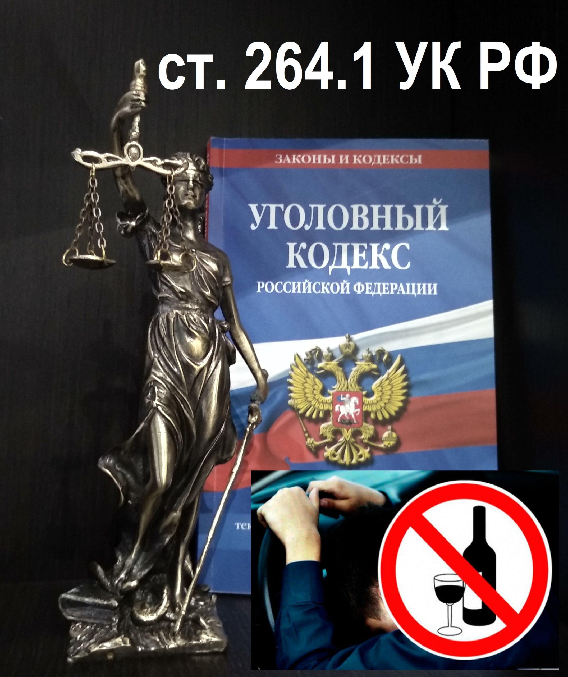 Адвокат по ст. 264.1 УК РФ Управление транспортным средством в состоянии опьянения
