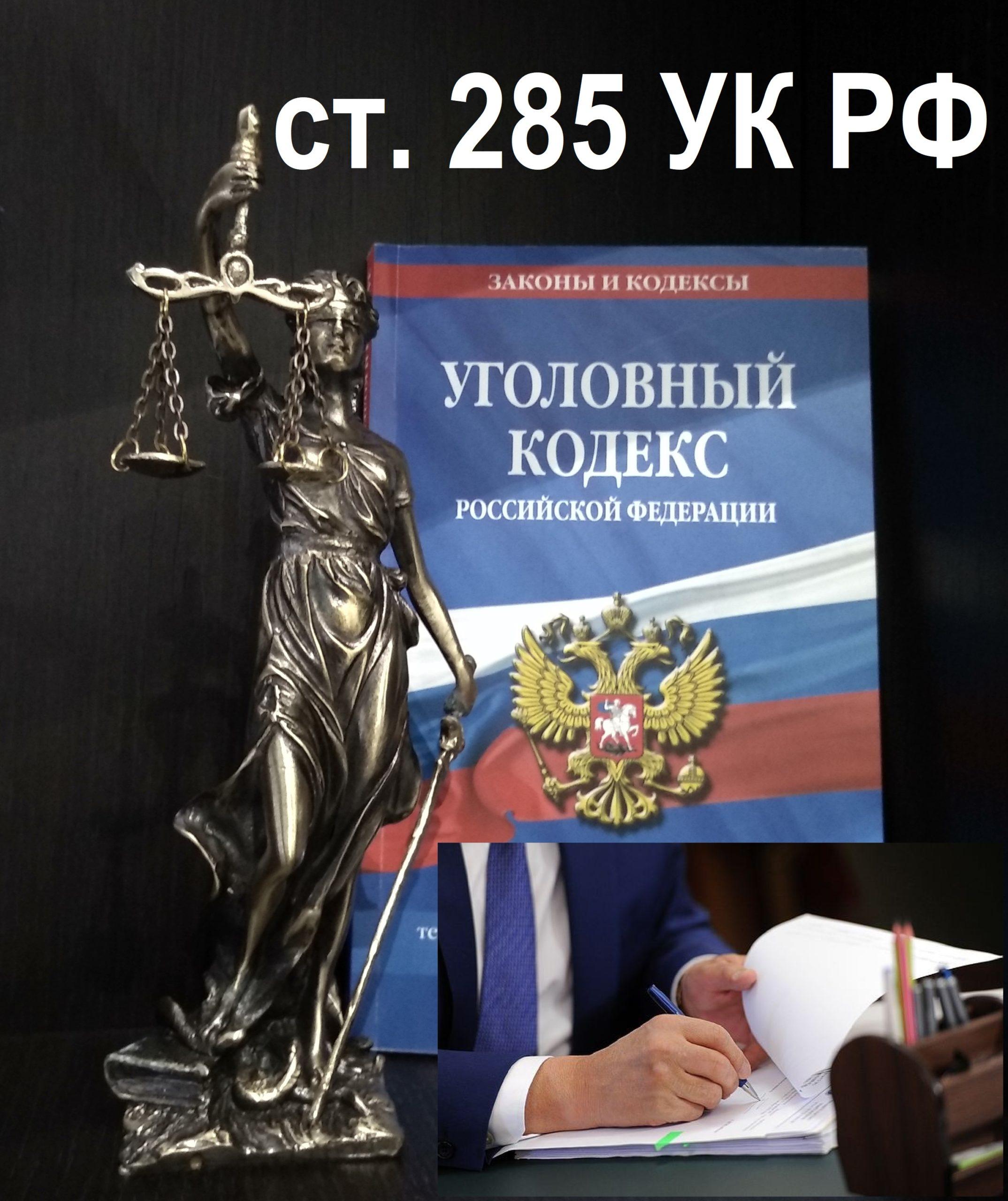 Адвокат по ст. 285 УК РФ Злоупотребление должностными полномочиями