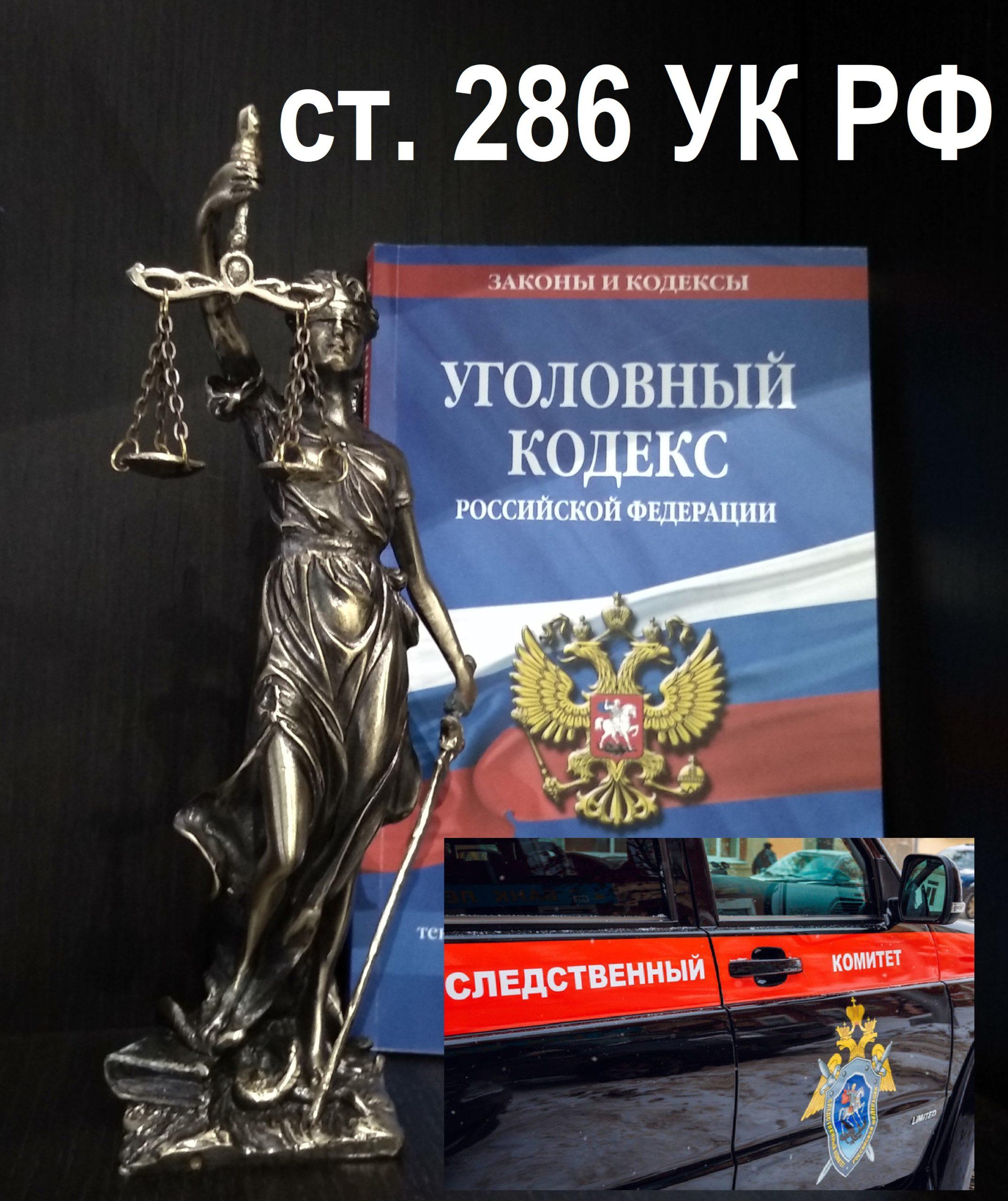 Адвокат по ст. 286 УК РФ Превышение должностных полномочий