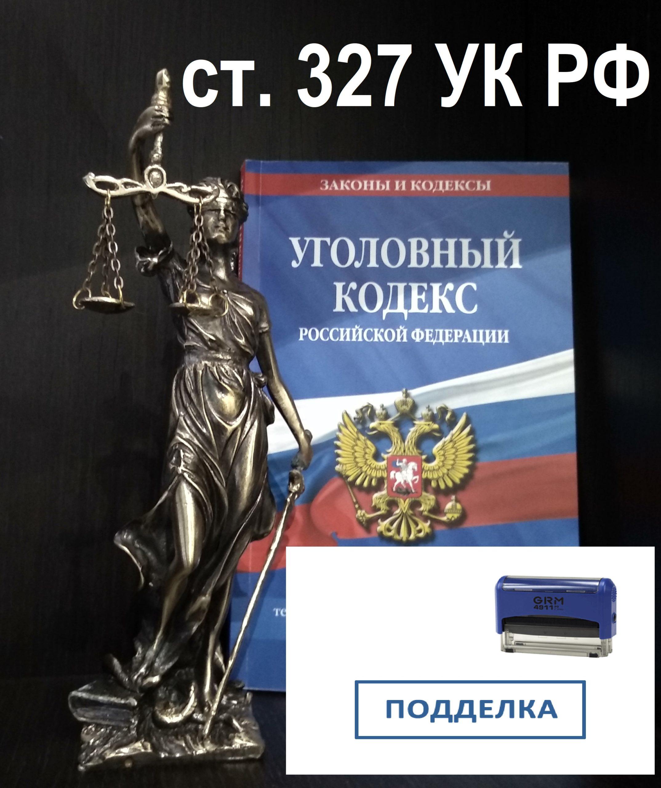 Адвокат по ст. 327 УК РФ Подделка, изготовление или сбыт поддельных документов