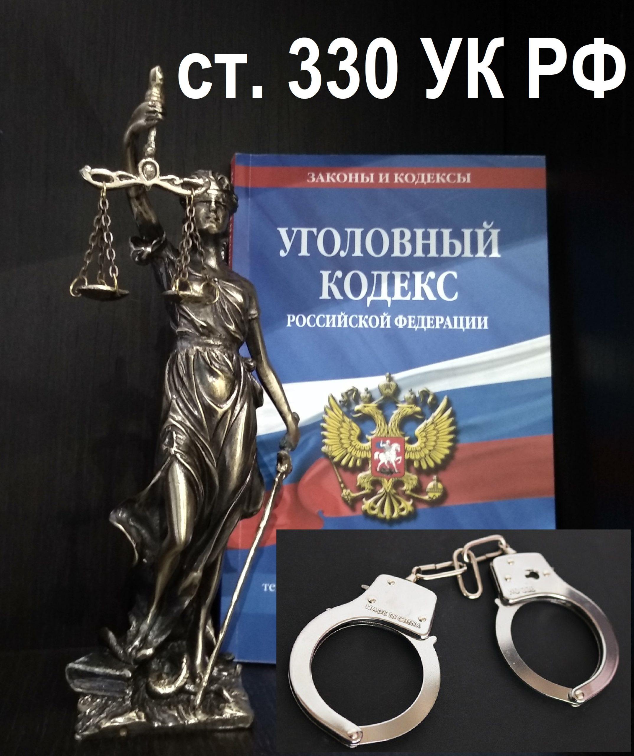 Адвокат по ст. 330 УК РФ Самоуправство