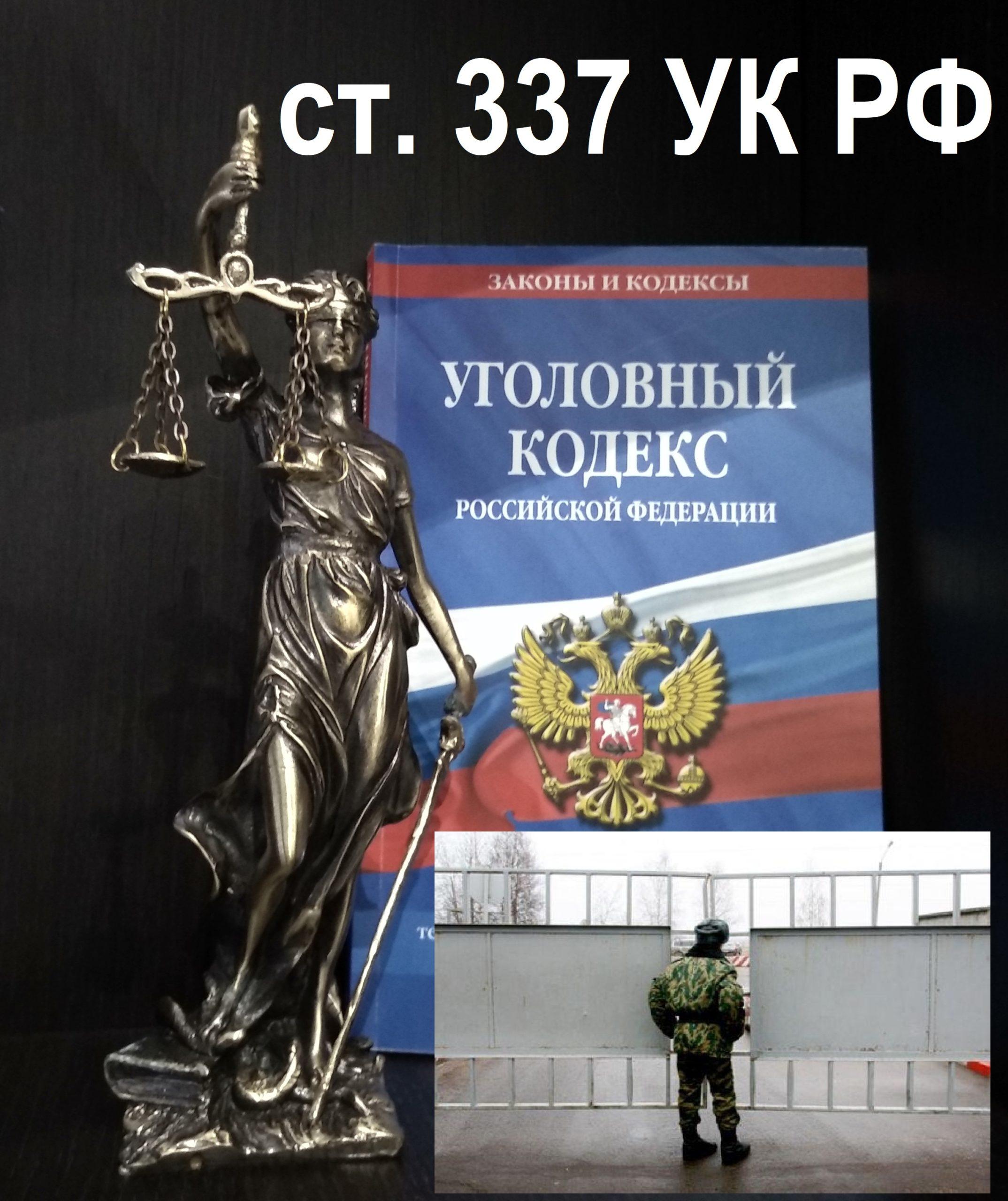 Адвокат по ст. 337 УК РФ Самовольное оставление части или места службы