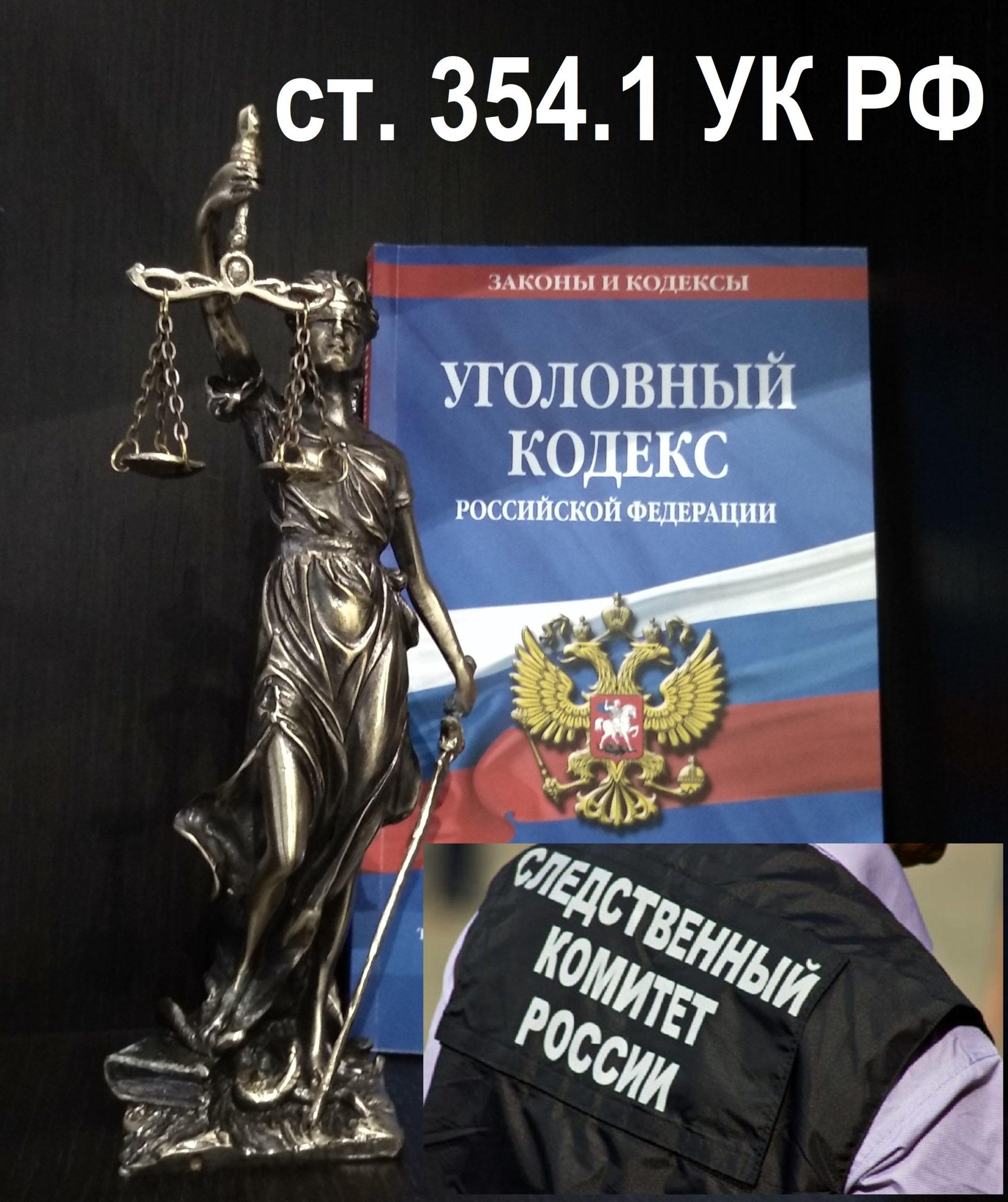 Адвокат по ст. 354.1 УК РФ Реабилитация нацизма