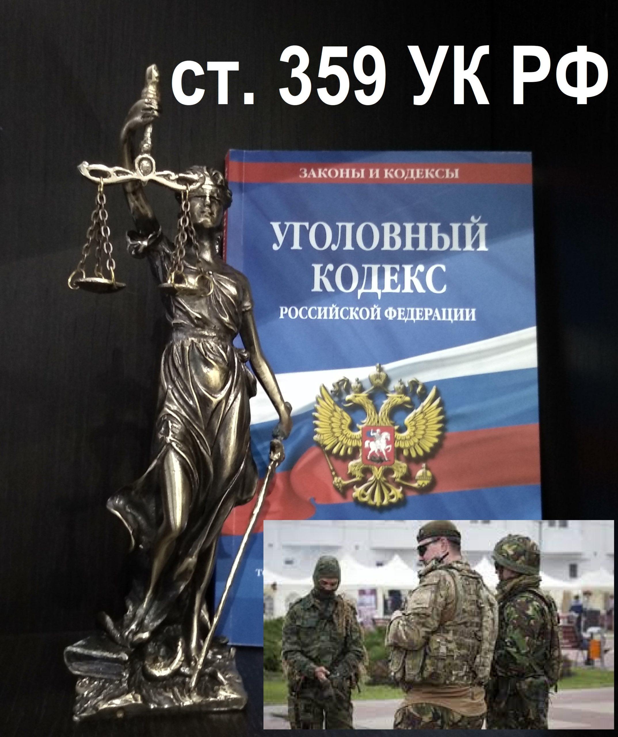 Адвокат по ст. 359 УК РФ Наемничество