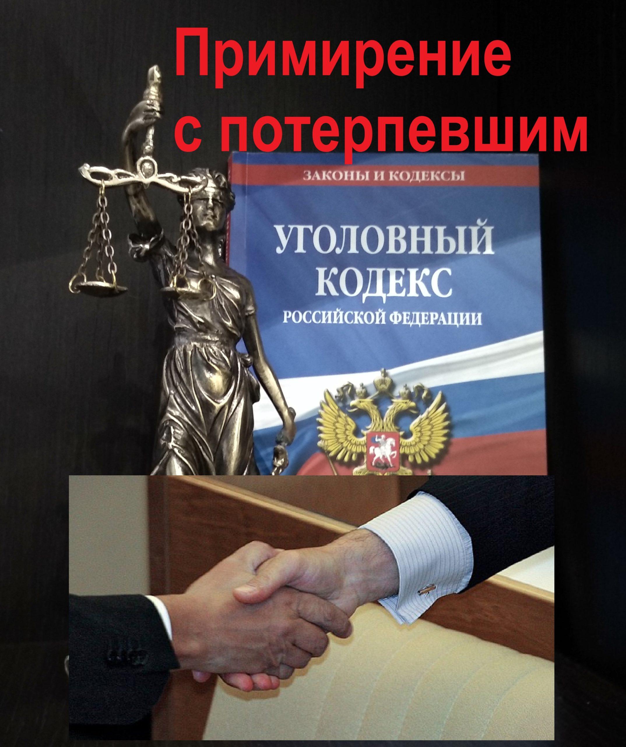 Прекращение 158 УК РФ за примирением с потерпевшим