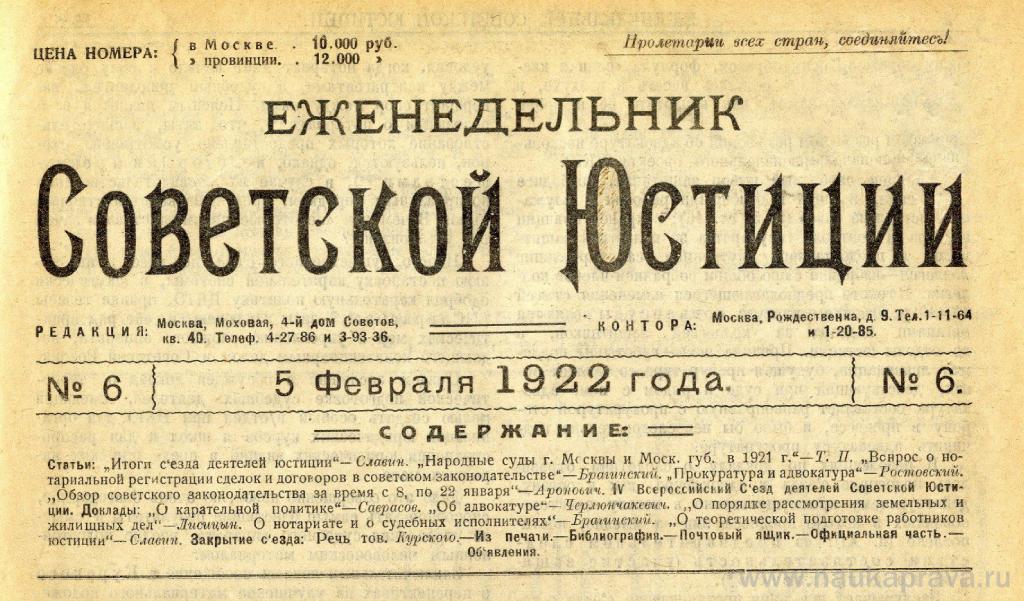 Советская адвокатура 1922 г.