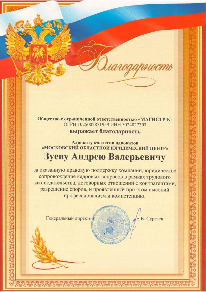 Благодарственное письмо в адрес адвоката Зуева А.В. от ООО Магистр-К