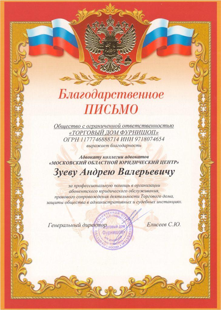Благодарственное письмо в адрес адвоката Зуева А.В. от ООО Торговый дом Фурнишоп
