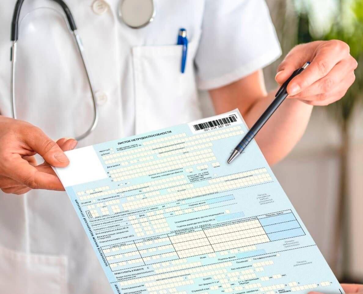 Подделка больничного листа